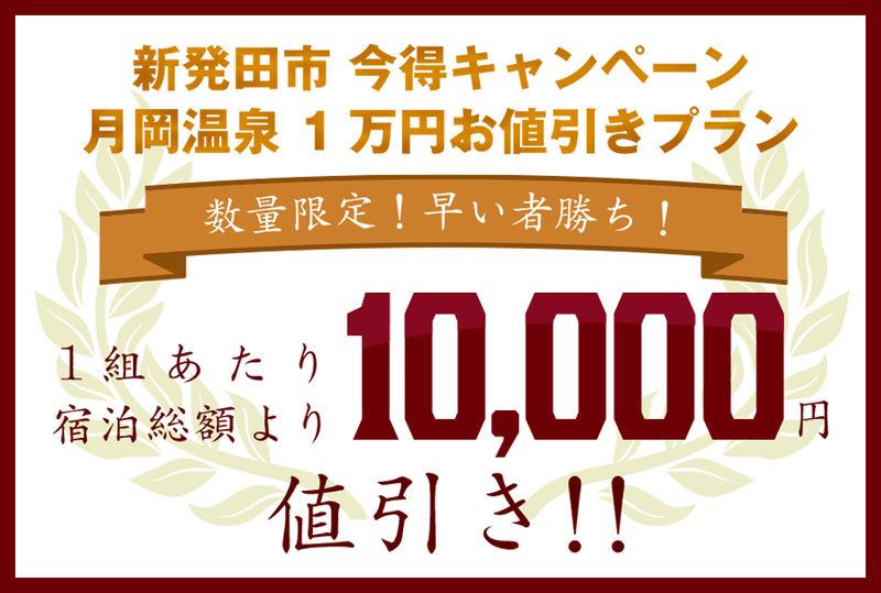 【新潟県民限定】今だからお得&ゆったり☆のどぐろor村上牛ステーキ付☆1万円お値引きプラン