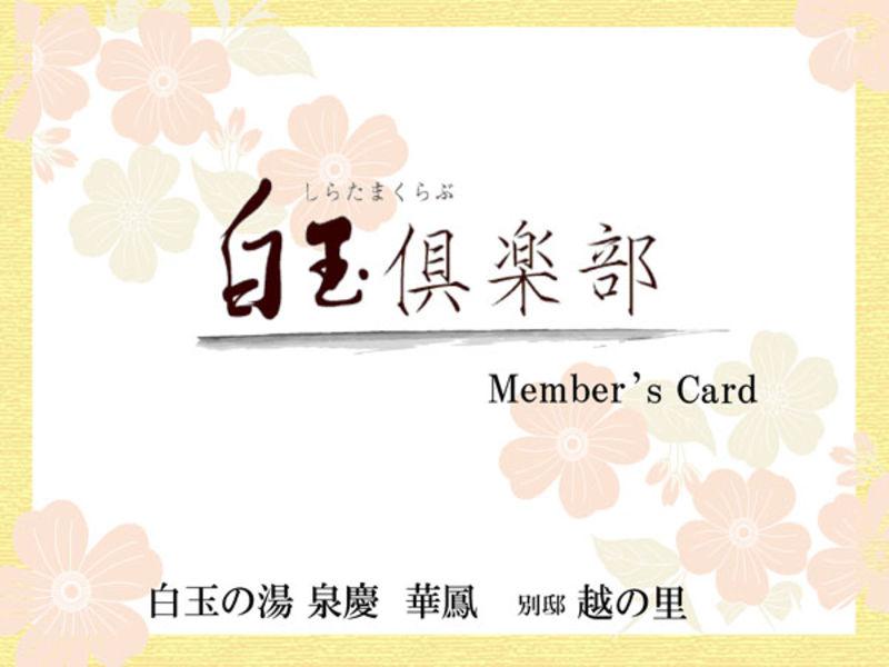 【白玉倶楽部ポイント5倍】メンバーズカード会員様&新規会員様限定☆スタンダードプラン